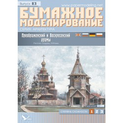 Preoprazhenskiy and Voskresenskiy Churches 1:100, OREL
