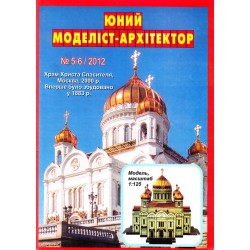 Cathedral of Crist the Savior in Moscow, 1:125, Junyj Modelist