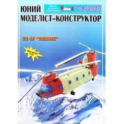 Chinook Ch-47, 1:42, Junyj Modelist Konstructor