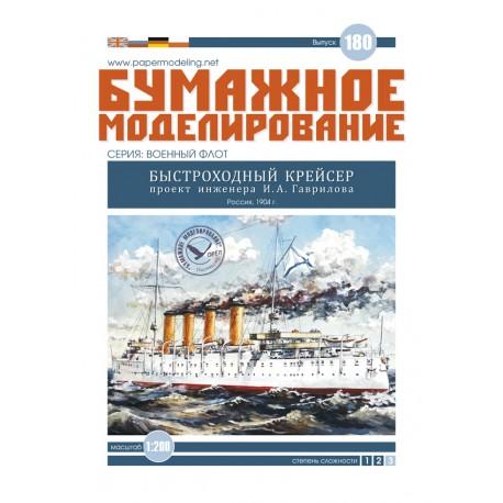 Gavrilov`s project, 1:200, OREL, Rusia