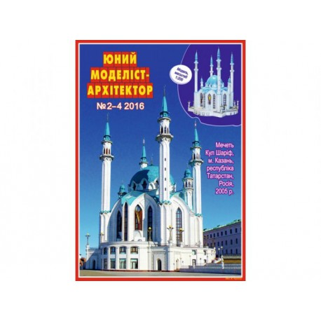 Kul-Sharif Mosque in Kazan, 1:200, JMK