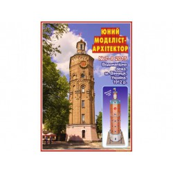 Vinnytsia water tower, 1:90, JMK