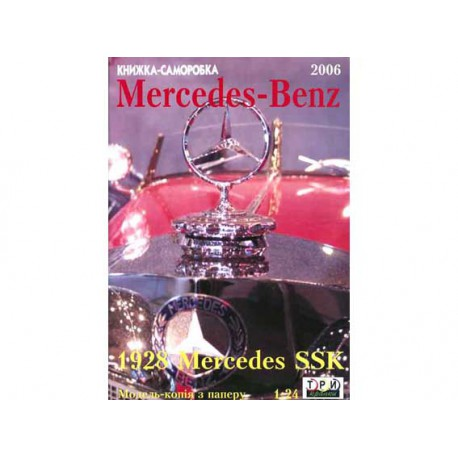 Mercedes-Benz SSK
